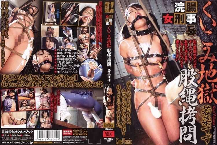 CMV-040 Tin crotch rope torture hell bite Wakana five female detective enema