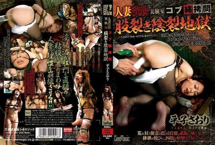CMV-048 Saori Hirako Prison Kireji Shade Split Crotch Rope Torture Cobb Laboratory Enema Housewife