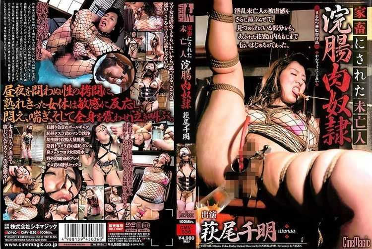 CMV-036 Hagio Chiaki Meat Slave Enema Widow Has Been To Livestock