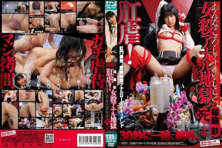 SVDVD-203 Anal Torture ! Aya Sakuraba Chapter Of Death Killing Woman Anal Hell