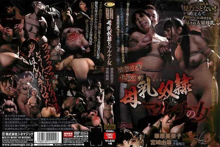 CMC-144 Woman Of Multi Punishment And Breast Milk Slave Of Sin Of Lust Greed