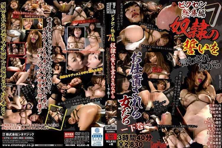 CMV-083 Women Over MZ Over That While Iwasa The Oath Of Vixen Omnibus 7 Slaves Is Punishment
