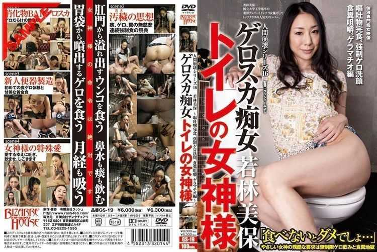 GS-19 Goddess Of Filthy Toilet Gerosuka 16 Human Decay Series