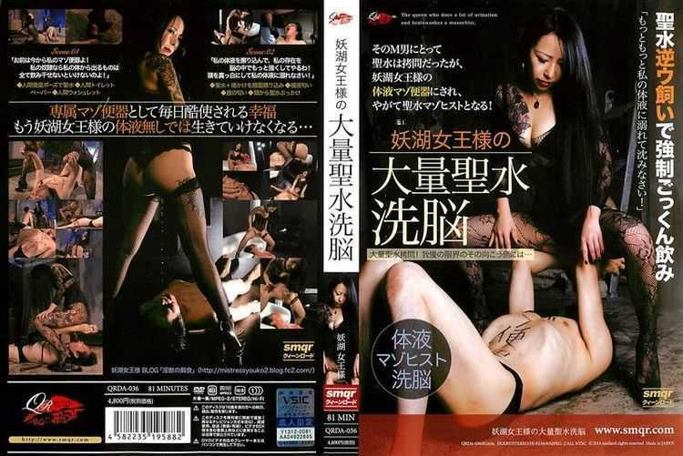 QRDA-036 A Large Amount Of Holy Water Brainwashing 妖湖 妖湖 Queen